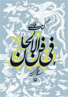دانلود کتاب فارسی فی فن الالحان