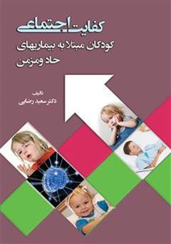 کتاب کفایت اجتماعی: کودکان مبتلا به بیماری های حاد و مزمن