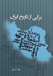 دانلود کتاب برگی از تاریخ ایران