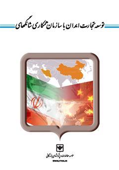 دانلود کتاب توسعه تجارت ایران با سازمان همکاری شانگهای