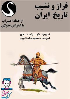 دانلود کتاب صوتی فراز و نشیب تاریخ ایران