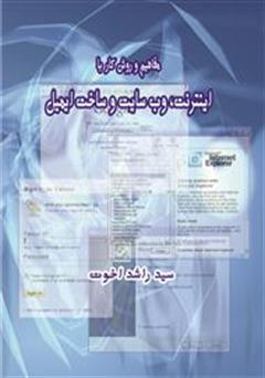 کتاب  مفاهیم و روش کار با اینترنت، وب سایت و ساخت ایمیل