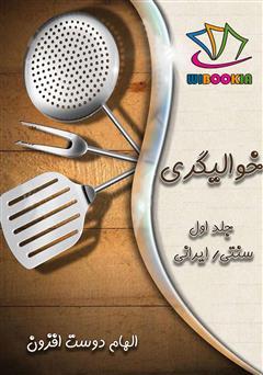 دانلود کتاب خوالیگری: جلد اول (سنتی / ایرانی)