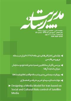 دانلود ماهنامه مدیریت رسانه - شماره 47