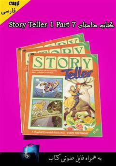 کتاب Story Teller 1 Part 7
