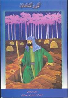 کتاب گور گناهان