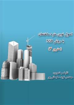 کتاب اصول نوین متره ساختمان به روش NSP