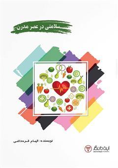 دانلود کتاب سلامتی در عصر مدرن