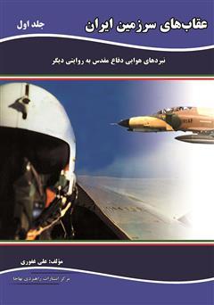 دانلود کتاب عقابهای سرزمین ایران: نبردهای هوایی دفاع مقدس به روایتی دیگر - جلد اول