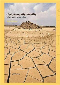 دانلود کتاب چالشهای وقف زمین در ایران: مطالعه موردی اراضی زیاران