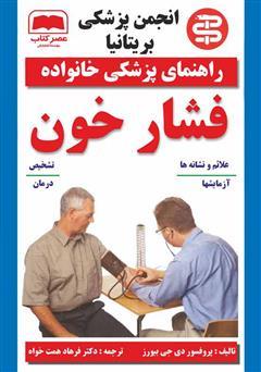 دانلود کتاب فشار خون