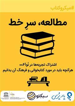 کتاب مطالعه، سرخط