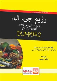 دانلود کتاب صوتی رژیم جی.ال: رژیم غذایی بر پایهی اندازهی گلوکز