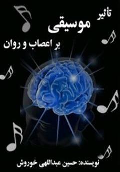 کتاب تاثیر موسیقی بر اعصاب و روان