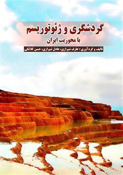 دانلود کتاب گردشگری و ژئوتوریسم با محوریت ایران