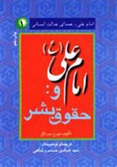 دانلود کتاب امام علی (ع) صدای عدالت انسانی - جلد 1