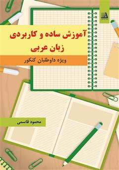 دانلود کتاب آموزش ساده و کاربردی زبان عربی ویژه داوطلبان کنکور