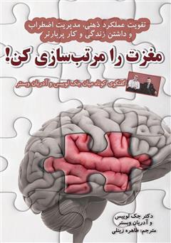 دانلود کتاب مغزت را مرتب سازی کن!