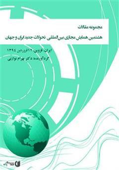 کتاب مجموعه مقالات هشتمین همایش مجازی بینالمللی تحولات جدید ایران و جهان