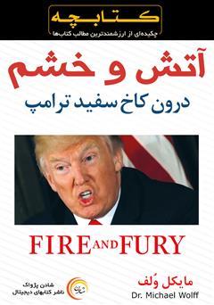 دانلود خلاصه کتاب آتش و خشم