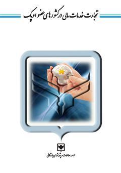 دانلود کتاب تجارت خدمات مالی در کشورهای عضو اوپک