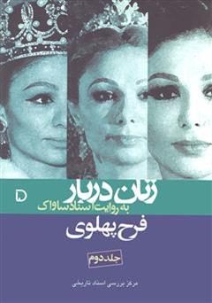 کتاب فرح پهلوی: زنان دربار به روایت اسناد (جلد دوم)