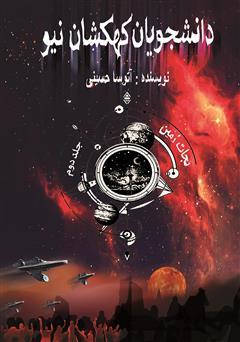 دانلود کتاب دانشجویان کهکشان نیو: نجات زمین - جلد دوم