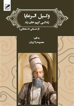 کتاب کریم خان زند (وکیل الرعایا)