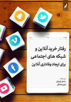 دانلود کتاب رفتار خرید آنلاین و شبکههای اجتماعی برای ایجاد وفاداری آنلاین