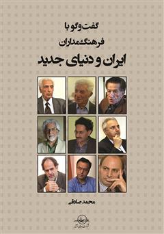 کتاب گفتوگو با فرهنگمداران ایران و دنیای جدید