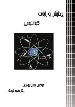 کتاب پردازش و رایانه کوانتومی