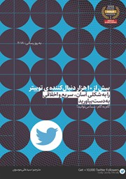 دانلود کتاب بیش از 10 هزار دنبال کنندهی توییتر را به شکلی آسان، سریع و اخلاقی به دست بیاورید
