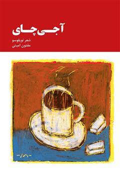 دانلود کتاب آجی چای (چای تلخ)