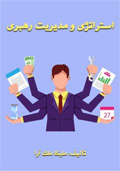 دانلود کتاب استراتژی مدیریت و رهبری