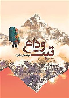 دانلود کتاب تبت وداع