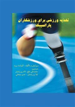 کتاب تغذیه ورزشی برای ورزشکاران پارالمپیک