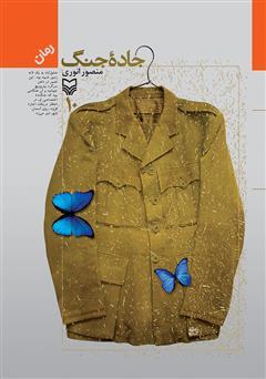 دانلود کتاب جاده جنگ - جلد 10