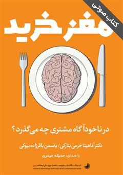 دانلود کتاب صوتی مغز خرید: در ناخودآگاه مشتری چه میگذرد؟