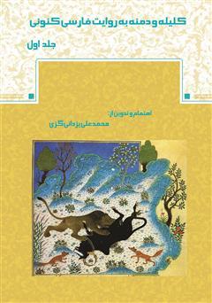 دانلود کتاب کلیله و دمنه به روایت فارسی کنونی - جلد اول