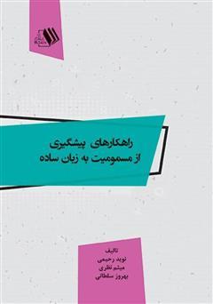 دانلود کتاب راهکارهای پیشگیری از مسمومیت به زبان ساده