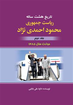 دانلود کتاب تاریخ هشت سالهی ریاست جمهوری محمود احمدی نژاد - جلد دوم