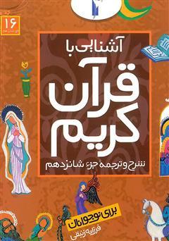کتاب شرح و ترجمه جزء شانزدهم - آشنایی با قرآن کریم برای نوجوانان