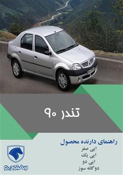 دانلود کتاب راهنمای کامل خودروی تندر 90