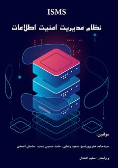 دانلود کتاب نظام مدیریت امنیت اطلاعات
