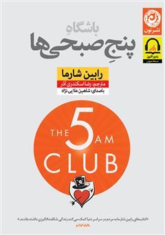 دانلود کتاب صوتی باشگاه پنج صبحیها