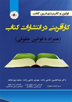 دانلود کتاب کارآفرینی در انتشارات کتاب همراه با قوانین حقوقی (اولین و کاربردیترین کتاب)