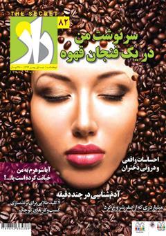 کتاب مجله راز - شماره 82