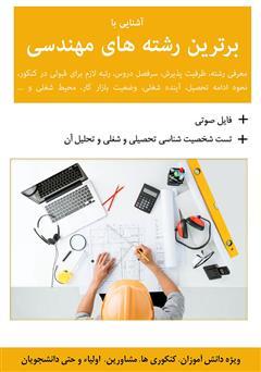 دانلود کتاب آشنایی با برترین رشتههای مهندسی