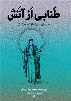 دانلود کتاب طنابی از آتش: داستان سوره لهب (مسد)