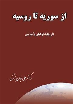 کتاب سفرنامه از سوریه تا روسیه (با رویکرد فرهنگی و آموزشی)